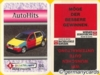 (M) Top Trumps *Berliner 1998* Auto Hits
